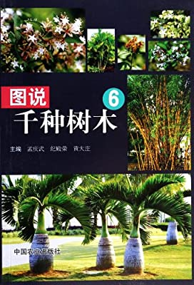 图说千种树木.pdf