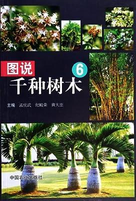 图说千种树木6.pdf