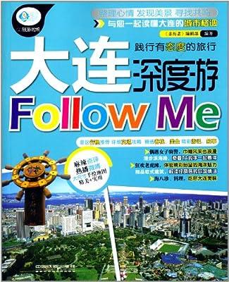 大连深度游Follow Me.pdf