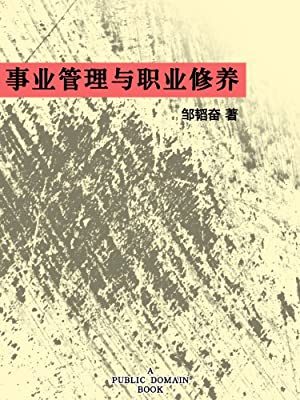 事业管理与职业修养.pdf