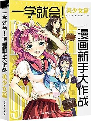 一学就会!漫画新手大作战·美少女篇.pdf
