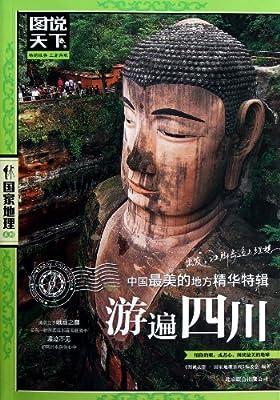 中国最美的地方精华特辑:游遍四川.pdf