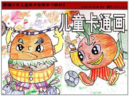 新编少年儿童美术绘画学习教材儿童卡通画