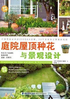庭院屋顶种花与景观设计.pdf