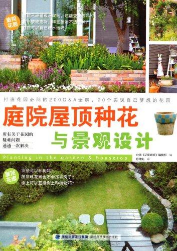 庭院屋顶种花与景观设计图片
