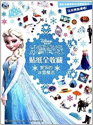 冰雪奇缘贴纸全收藏:爱莎的冰雪魔法