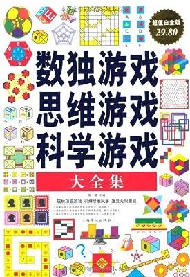 数独游戏 思维游戏 科学游戏大全集.pdf