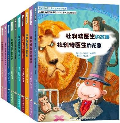 怪医杜利特系列:纽伯瑞儿童文学奖金奖作品.pdf