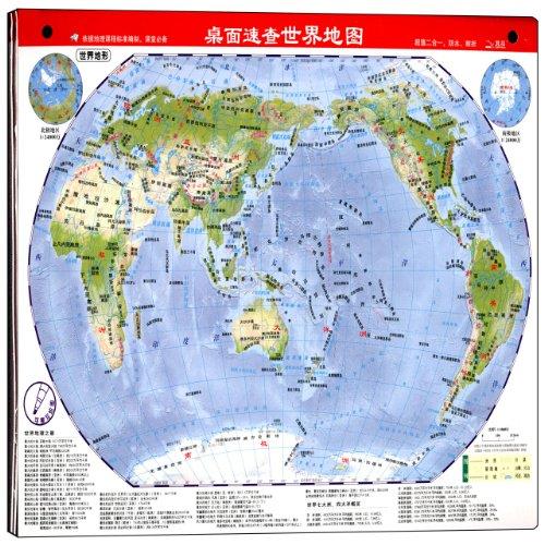 桌面速查:中国地图+世界地图(套装共2册)