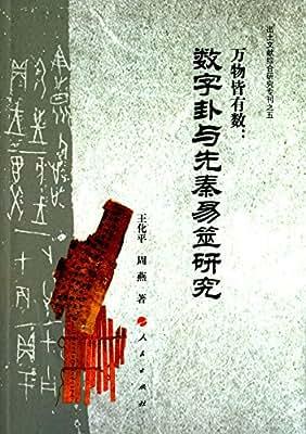 万物皆有数:数字卦与先秦易筮研究.pdf