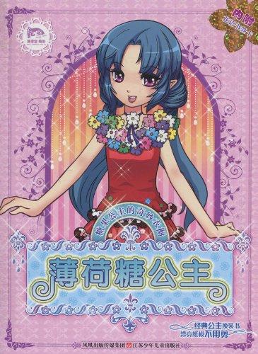 糖果公主的奇妙衣橱:薄荷糖公主图片