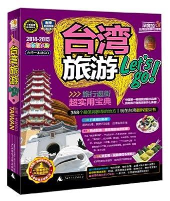 台湾旅游let'go.pdf