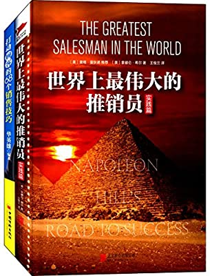 世界上最伟大的推销员+打动顾客的68个销售技巧.pdf