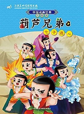 中国动画经典升级版:葫芦兄弟7七子连心.pdf