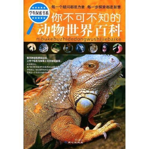 中小学课外书籍-你不可不知的动物世界百科