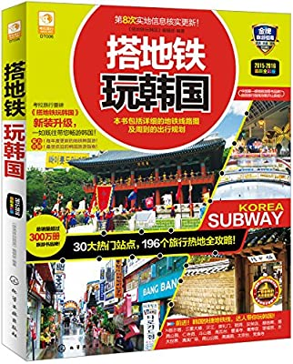 搭地铁玩韩国.pdf