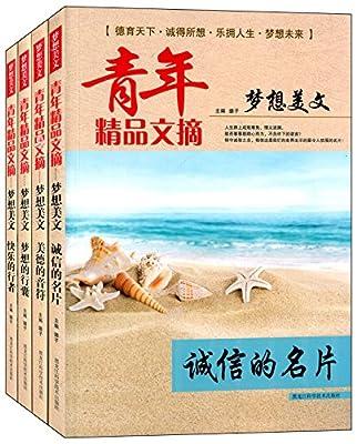 青年精品文摘:梦想美文.pdf
