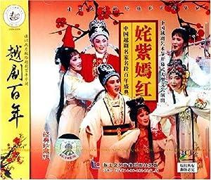 姹紫嫣红 中国越剧名家名段百年盛典 2CD