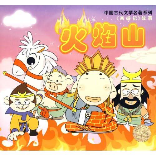 中国古代文学名著系列《西游记》故事:火焰山(cd)图片
