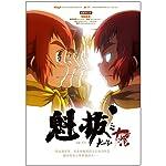 魁拔之十万火急(DVD)