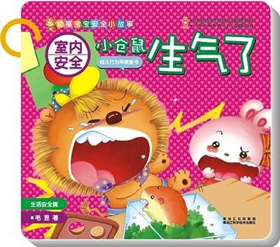 幼福宝宝小故事·室内安全:小仓鼠生气了.pdf