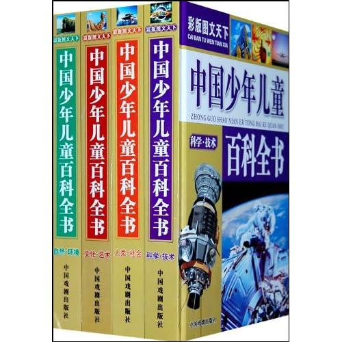 百科全书 彩版图文天下 共4册图片