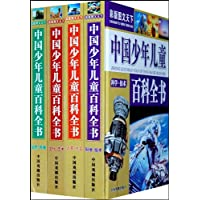 《中国少年儿童百科全书(彩版图文天下)》