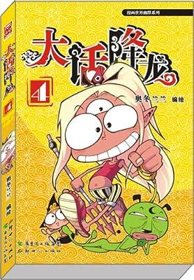 漫画世界幽默系列:大话降龙4.pdf