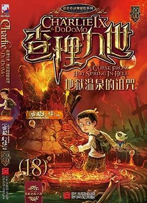 查理九世18:地狱温泉的诅咒.pdf