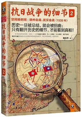抗日战争的细节2.pdf