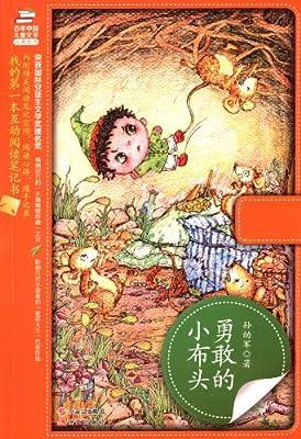 百年中国儿童文学经典文库:勇敢的小布头.pdf