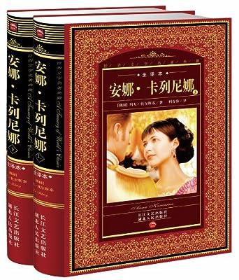世界文学名著典藏•全译本:安娜•卡列尼娜.pdf