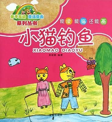 小猫钓鱼/亲子互动童话童画系列丛书.pdf