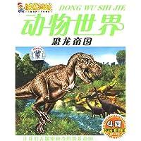 动物世界:恐龙帝国