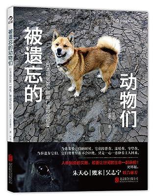 被遗忘的动物们:日本福岛第一核电厂警戒区纪实.pdf