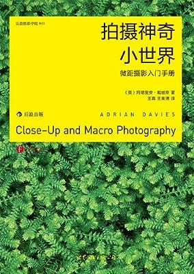 拍摄神奇小世界:微距摄影入门手册.pdf