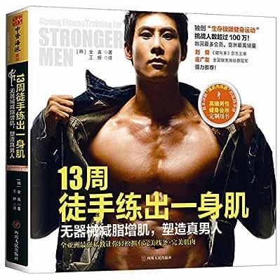 13周徒手练出一身肌:无器械减脂增肌,塑造真男人.pdf