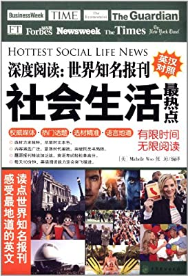 深度阅读:世界知名报刊·社会生活最热点.pdf