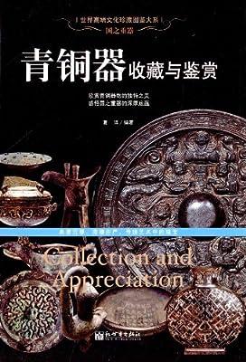 国之重器:青铜器收藏与鉴赏.pdf
