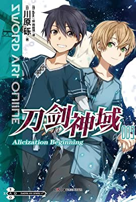 刀剑神域9:Alicization Beginning.pdf