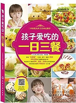 孩子爱吃的一日三餐.pdf