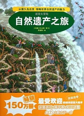 迷宫大冒险:自然遗产之旅.pdf