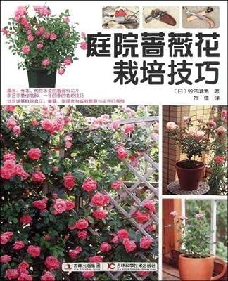 庭院蔷薇花栽培技巧.pdf
