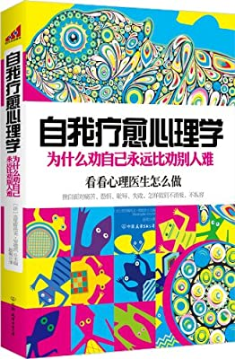 自我疗愈心理学:为什么劝自己永远比劝别人难.pdf