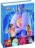 DK儿童人体百科全书(儿童探索世界,从了解自我开始)