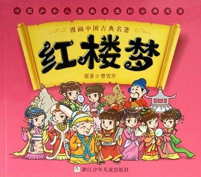 漫画中国古典名著:红楼梦.pdf