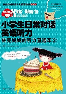 小学生日常对话英语听力:林克妈妈的听力直通车2.pdf