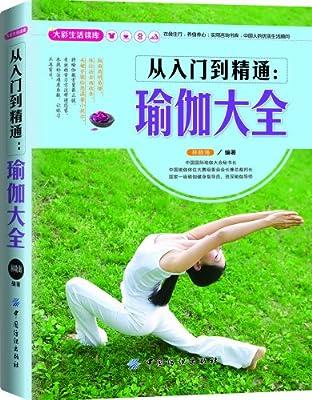 大彩生活读库:从入门到精通:瑜伽大全.pdf