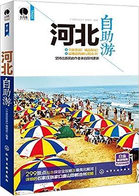 河北自助游.pdf