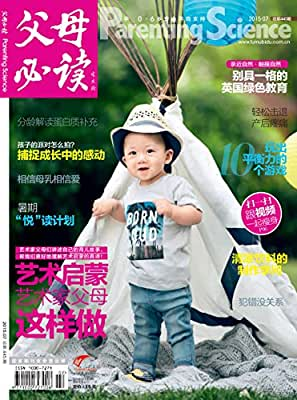 父母必读 月刊 2015年07期.pdf